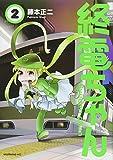 終電ちゃん(2) (モーニング KC)