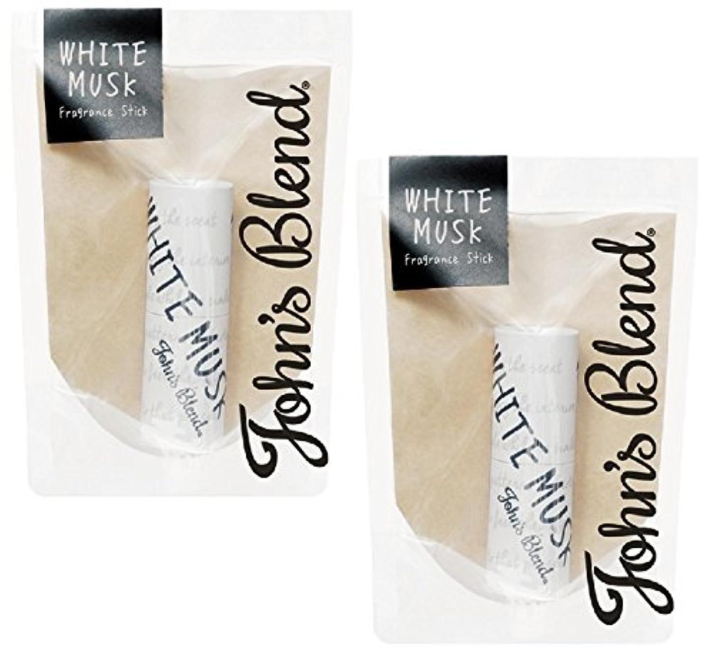 ラッチ器用修士号【2個セット】Johns Blend 練り香水 フレグランス スティック ホワイトムスク の香り OZ-JOD-3-1