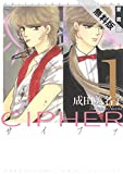 愛蔵版 CIPHER【期間限定無料版】 1 (花とゆめコミックス)