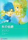 氷の伯爵 (ハーレクインコミックス・キララ)