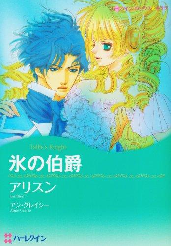 氷の伯爵 (ハーレクインコミックス・キララ)の詳細を見る