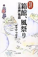 地域創生時代小説!箱館、風祭り―「立待岬」物語