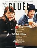 CLUEL(クルーエル) 2015年 10 月号 [雑誌]
