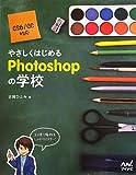 やさしくはじめるPhotoshopの学校 CS6/CC対応