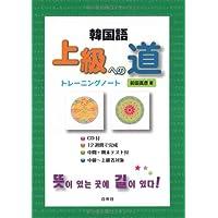 韓国語上級への道―トレーニングノート