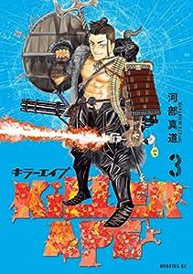 KILLER APE(3) (モーニングコミックス)