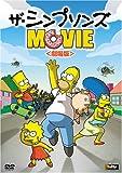 ザ・シンプソンズ MOVIE (劇場版) [DVD]