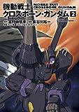 機動戦士クロスボーン・ガンダム(2) (角川コミックス・エース)