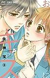 おひさまにキス【マイクロ】(3) (フラワーコミックス)