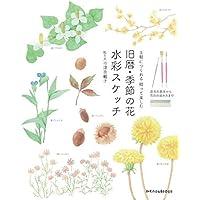 手軽につくれる 贈って楽しむ 旧暦・季節の花 水彩スケッチ