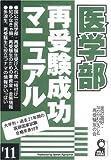 医学部再受験成功マニュアル 2011年版 (YELL books)