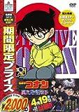名探偵コナン PART17 Vol.1(期間限定スペシャルプライス盤)[DVD]