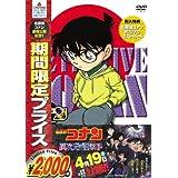 名探偵コナン PART17 Vol.1