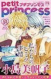 プチプリンセス vol.18(2018年9月1日発売) [雑誌]