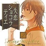 失恋ショコラティエ ドラマCD Vol.2
