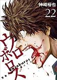 ウロボロス―警察ヲ裁クハ我ニアリ― 22巻 (バンチコミックス)