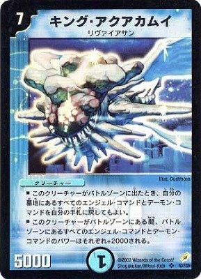 デュエルマスターズ/DM-04/S2/SR/キング・アクアカムイ