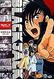 アニメ(ブラック・ジャック)DVD-BOX TV全63話 完全版 16枚組