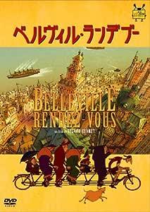 ベルヴィル・ランデブー [DVD]