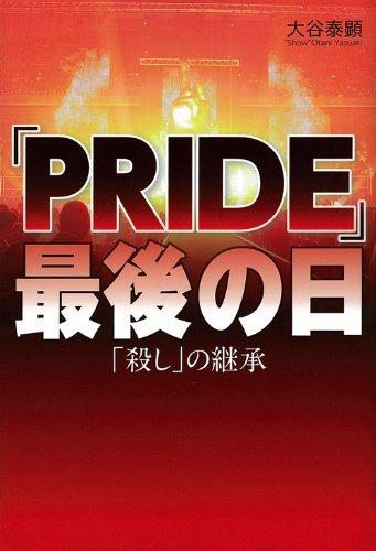 「PRIDE」最後の日―「殺し」の継承の詳細を見る