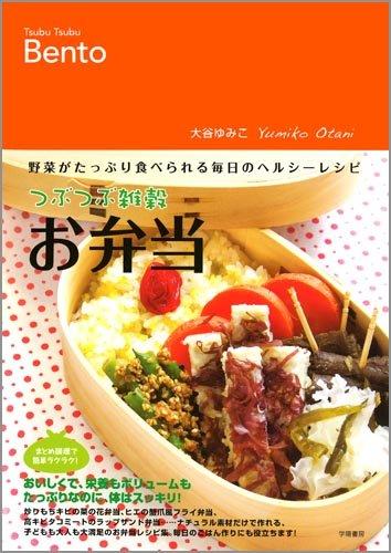 つぶつぶ雑穀お弁当―野菜がたっぷり食べられる毎日のヘルシーレ...
