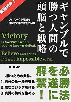 [森貞仁]のギャンブルで勝つ人間の頭脳と戦略
