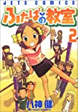 ふたばの教室 2 (ジェッツコミックス)