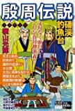 殷周伝説 太公望伝奇 ばん渓釣魚台 3 (希望コミックス カジュアルワイド)