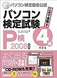 パソコン検定試験(P検)4級問題集 2008年度版(CDROM付)