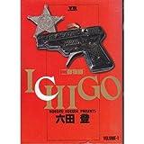 ICHIGO / 六田登 のシリーズ情報を見る