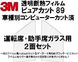 透明断熱フィルム3Mピュアカット89・車種別カット済み・ホンダN-BOX/N-BOXプラス用・フロント2面(運転席/助手席)