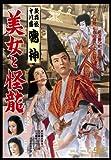 歌舞伎十八番「鳴神」 美女と怪龍[DVD]