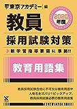 教員採用試験対策教育用語集 2020年度版 オープンセサミシリーズ (東京アカデミー編)