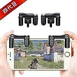 荒野行動 コントローラー VIKNEY 撃用ボタン 押し式ゲームパッド 高速射撃 高感度タッチ iPhone/Android対応 2枚セット 四代目最新改良版