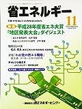 省エネルギー 2016年 11 月号 [雑誌]