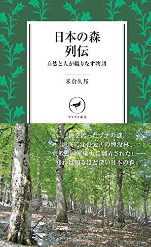 日本の森列伝 自然と人が織りなす物語 (ヤマケイ新書)の詳細を見る