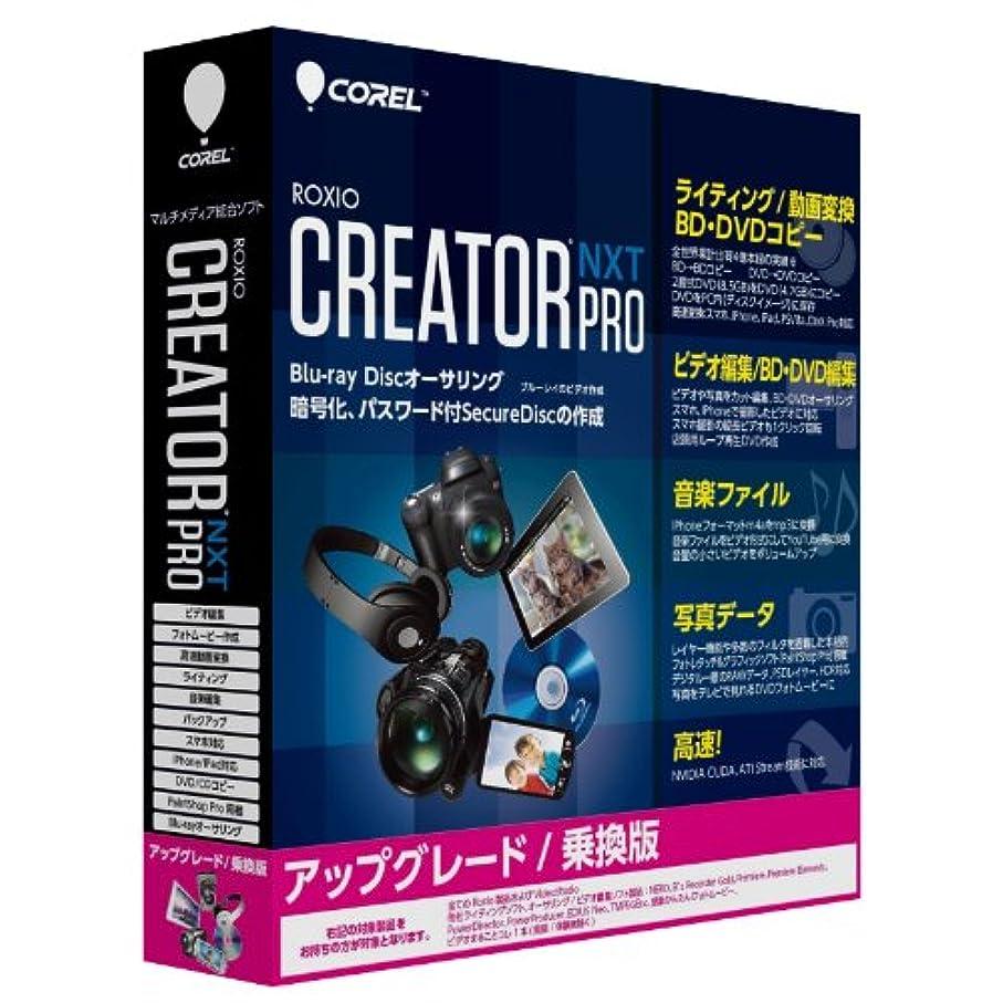 微弱ご予約溶融イーフロンティア ROXIO CREATOR NXT Pro アップグレード/乗換版