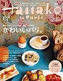 Hanako (ハナコ) 2013年 11/28号 [雑誌] 画像
