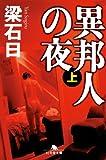 異邦人の夜(上) (幻冬舎文庫)