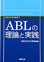 ABLの理論と実践 (事業再生研究叢書)