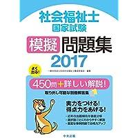 社会福祉士国家試験模擬問題集2017