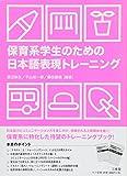保育系学生のための 日本語表現トレーニング