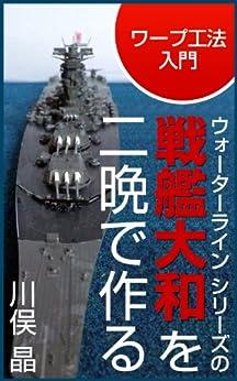 [川俣晶]のウォーターライン シリーズの戦艦大和を二晩で作るワープ工法入門