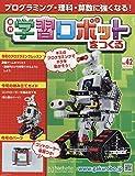 学習ロボットをつくる(40) 2019年 6/26 号 [雑誌]