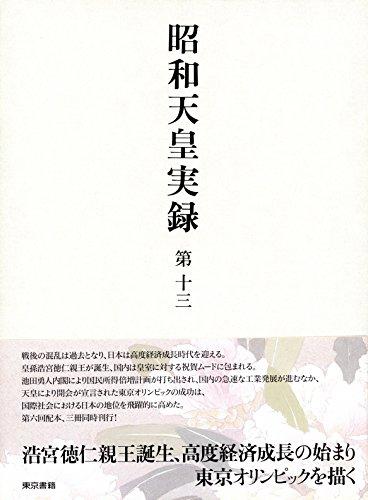 昭和天皇実録 第十三