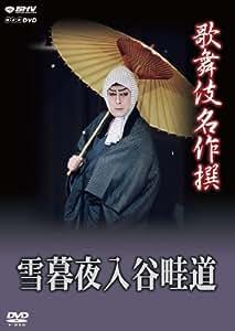 歌舞伎名作撰 雪暮夜入谷畦道 [DVD]