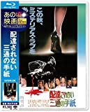 あの頃映画 the BEST 松竹ブルーレイ・コレクション 配達されない三通の手紙 [Blu-ray]