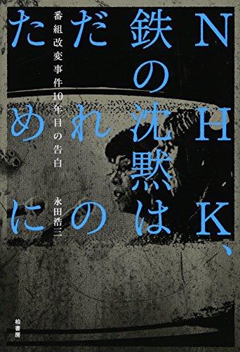 NHK、鉄の沈黙はだれのために―番組改変事件10年目の告白の詳細を見る