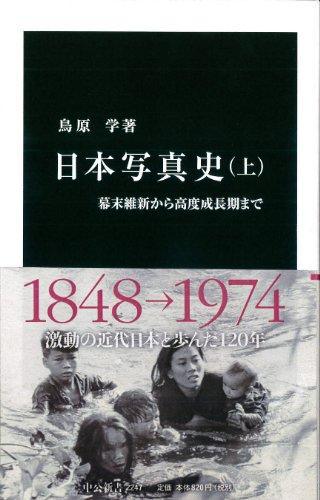 日本写真史 上 - 幕末維新から高度成長期まで (中公新書)の詳細を見る