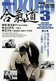 DVD>DVD教本合気道 第3巻 投げ技(腰投げ・呼吸投げ・十字投げ・合気落し)二人掛け/武器 (<DVD>)